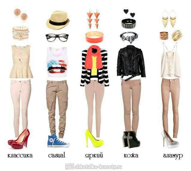 С чем носить брюки пудрового цвета