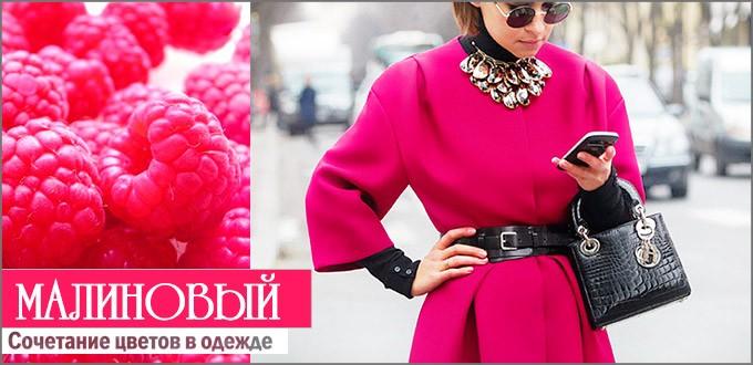 малиновый цвет в одежде