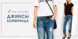 С чем носить джинсы бойфренды — фото