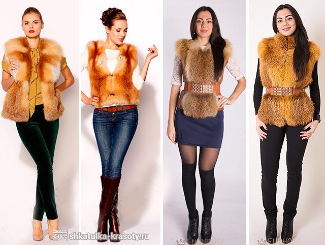 С чем носить меховую жилетку из лисы