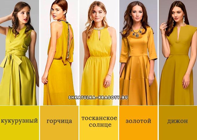 оттенки горчичного цвета в одежде