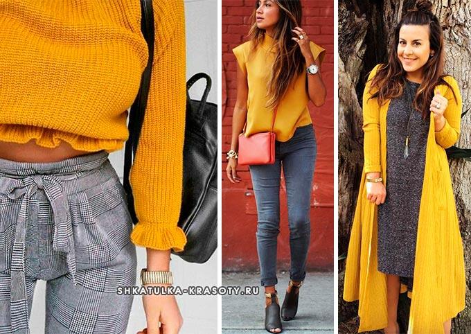 сочетание горчичного цвета в одежде с другими