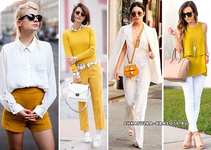 горчичный и белый цвет в одежде