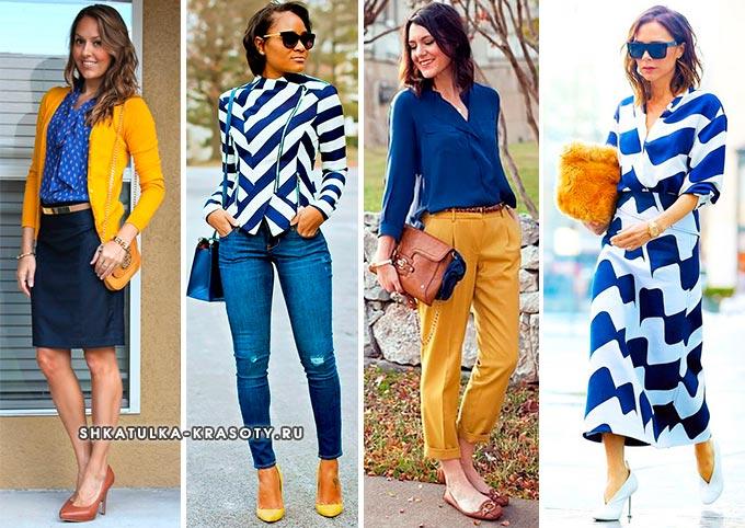 горчичный и синий цвет в одежде