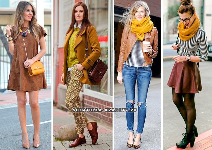 горчичный и коричневый в одежде
