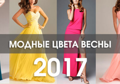 modnue-cveta-vesna-2017min