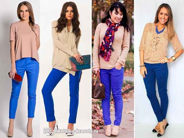 синие брюки женские с чем носить