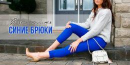 С чем носить синие брюки женские — 160 фото!!!