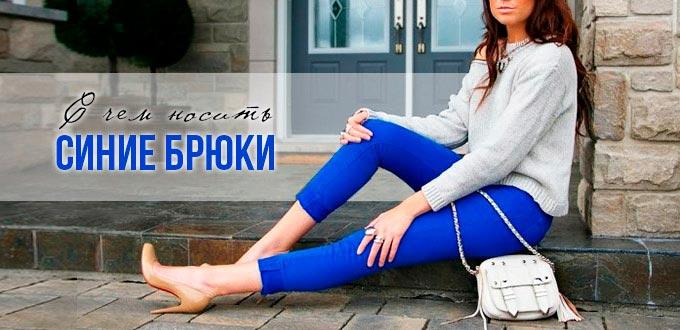 синие брюки - образы