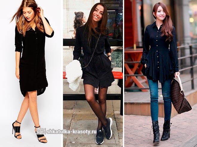 черное платье рубашка с чем носить