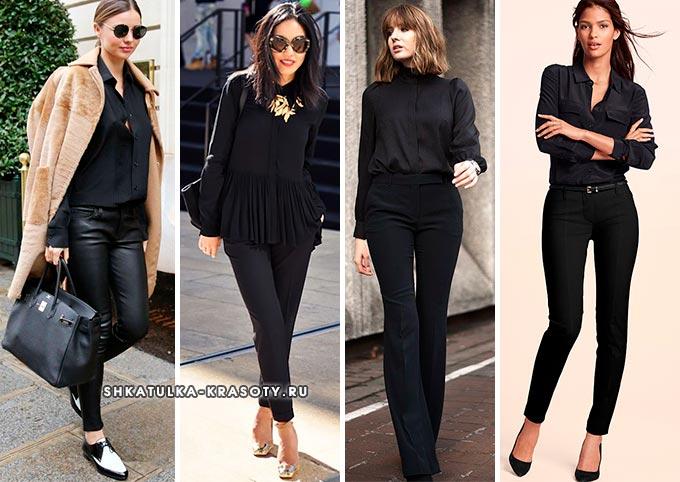 черная блузка с черными брюками