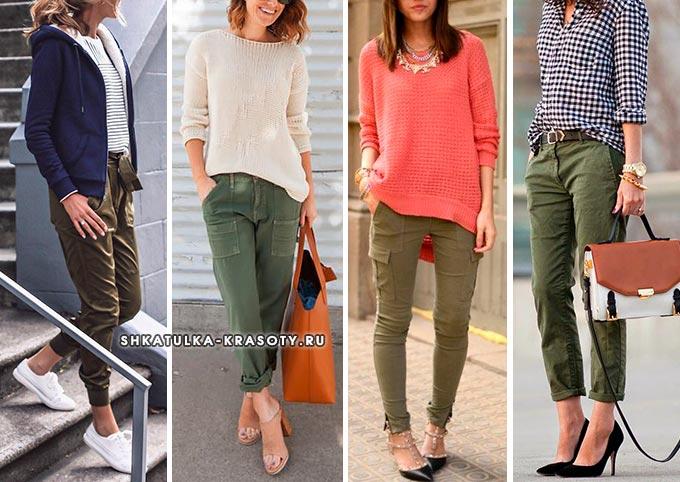 брюки цвета хаки с чем сочетать