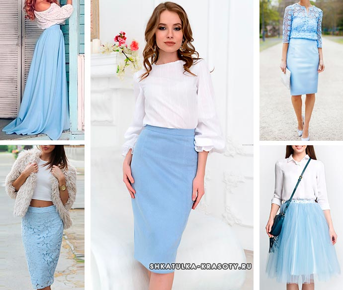 с чем носить и сочетать голубую юбку