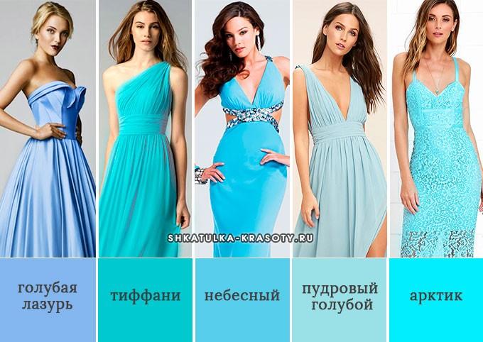 оттенки голубого цвета в одежде
