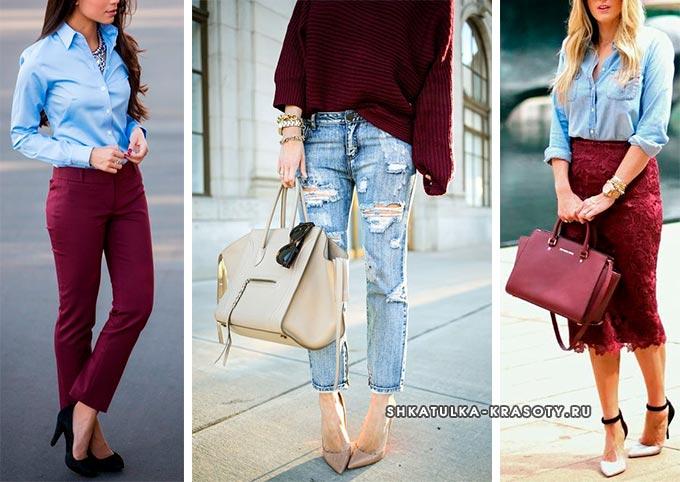 сочетание голубого и бордового в одежде