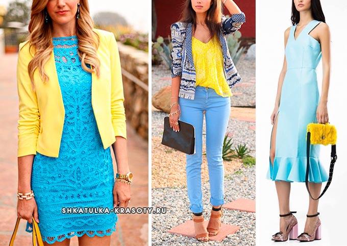 сочетание голубого цвета в одежде