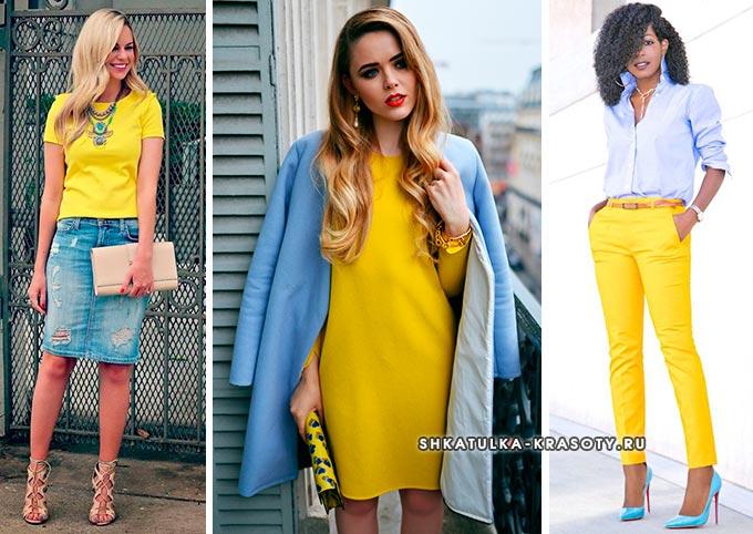 сочетание голубого и желтого цветов в одежде