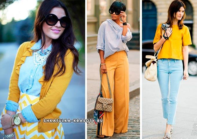 сочетание голубого и горчичного цветов в одежде