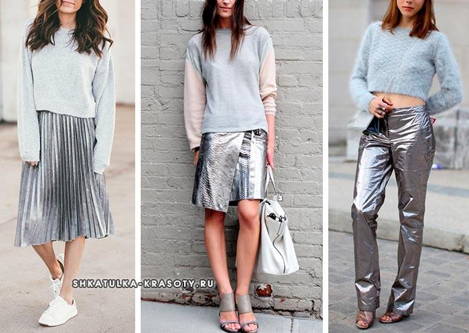 серебряный цвет в одежде в сочетании с серым