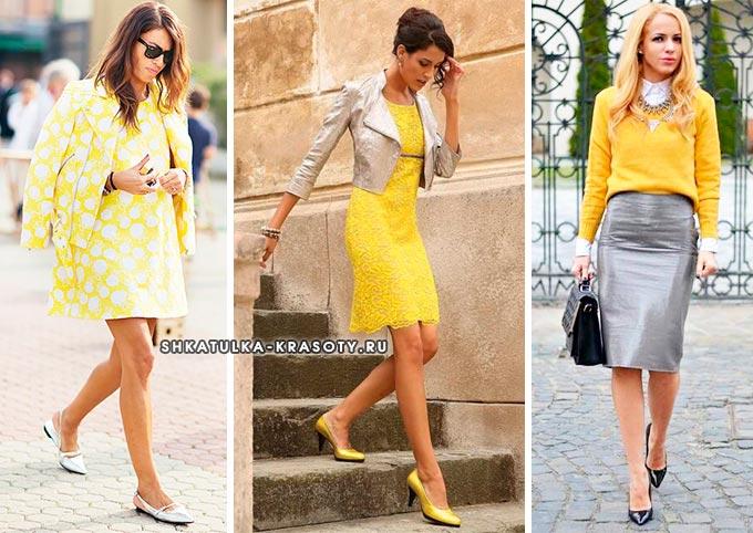 серебряный цвет в одежде в сочетании с желтым