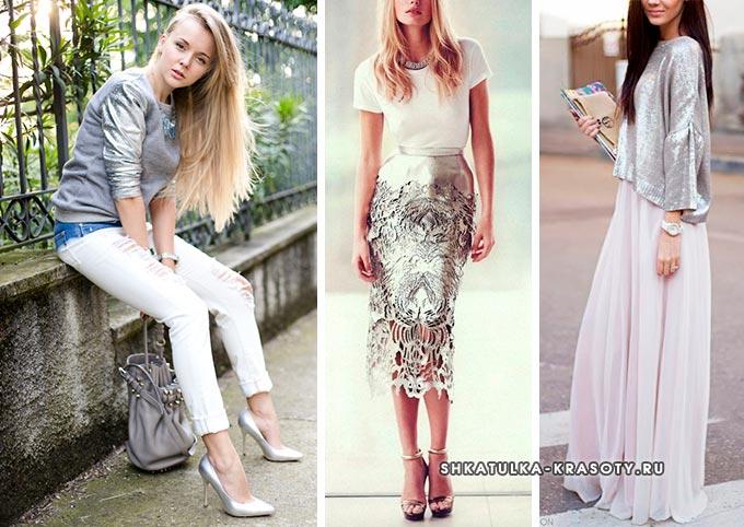 сочетание серебристого с белым в одежде