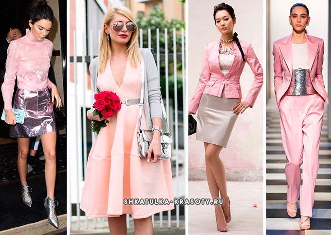 сочетание серебристого и розового в одежде