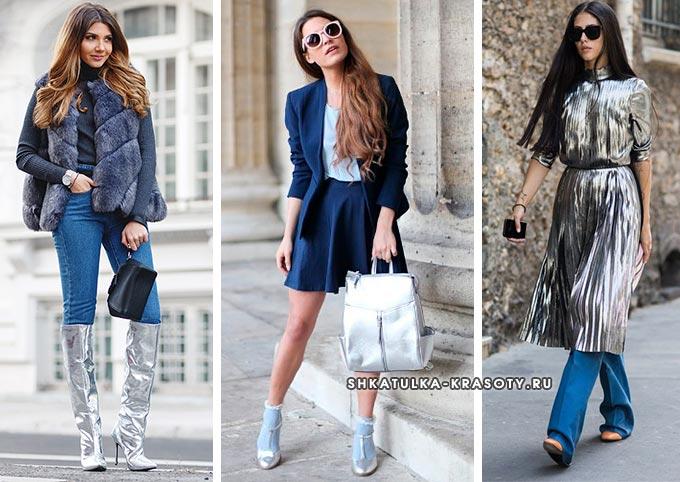 серебряный цвет и синий в одежде
