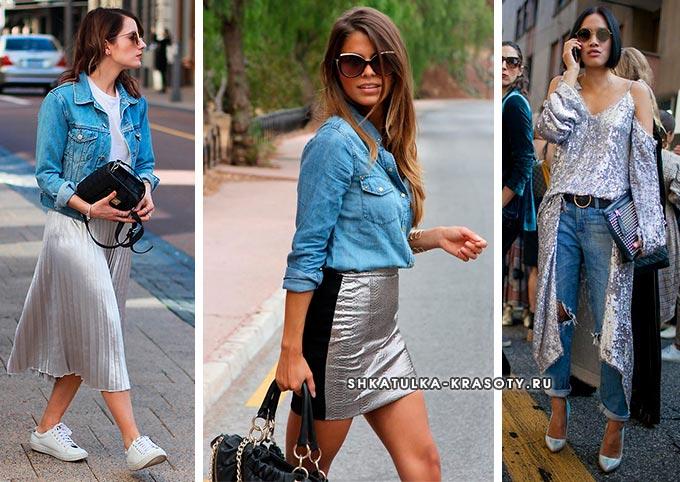 одежда серебристого цвета в сочетании с голубым