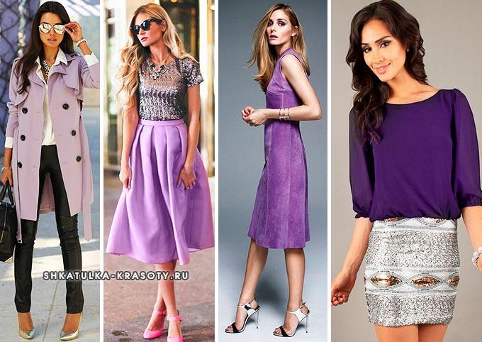 серебристый цвет в сочетании с фиолетовым в одежде