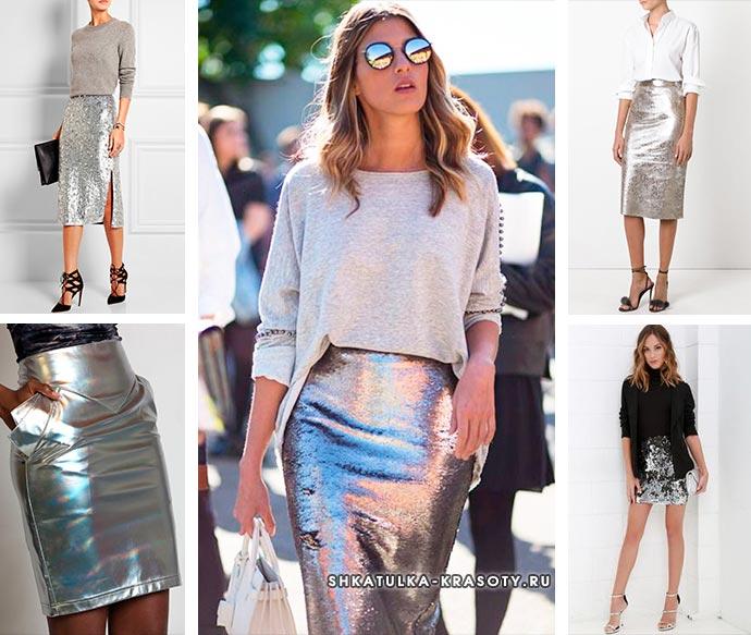 серебряная юбка карандаш