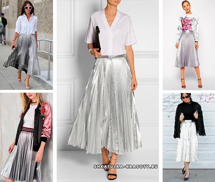серебряная юбка плиссе с чем носить и сочетать