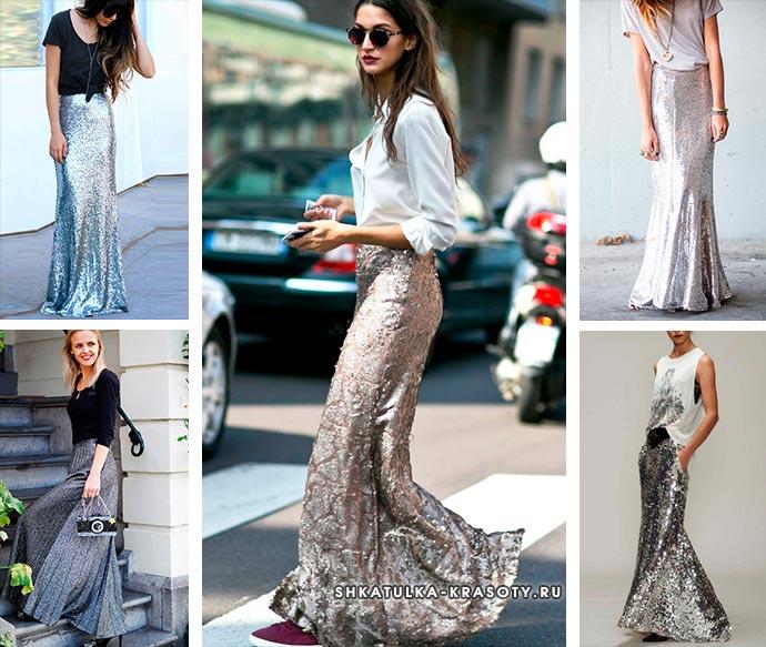 длинная серебряная юбка