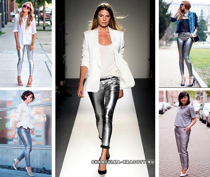 серебряные брюки с чем носить