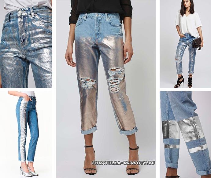 серебристые джинсы