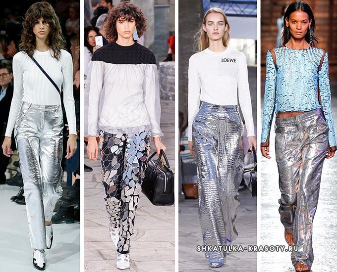 серебряные брюки с чем носить и сочетать