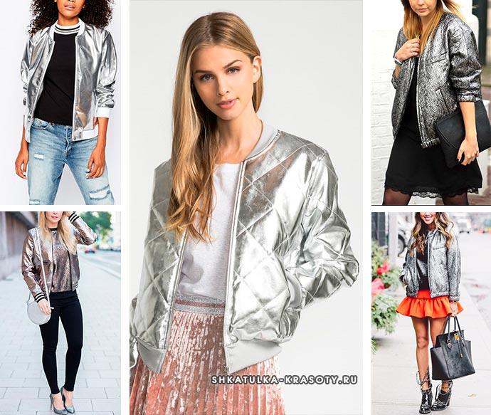 серебряная куртка