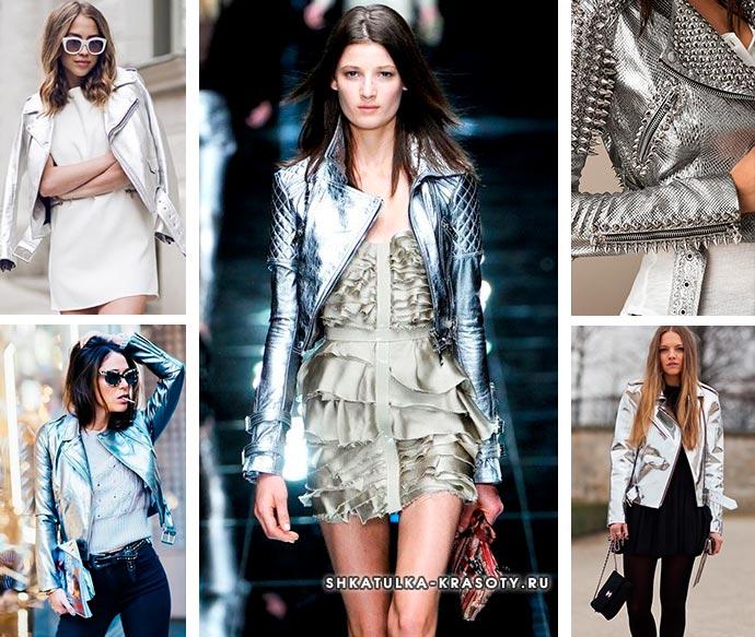 кожаная серебряная куртка