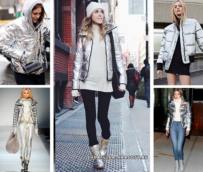 серебристая куртка женская с чем носить