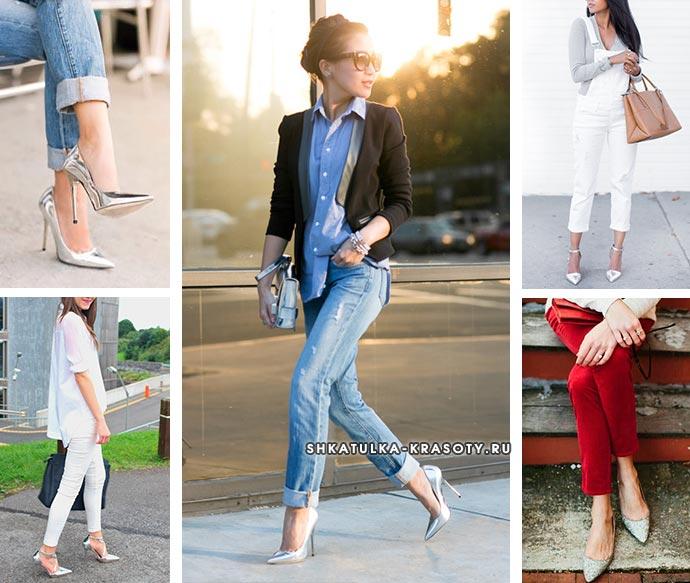 серебряные туфли с чем носить