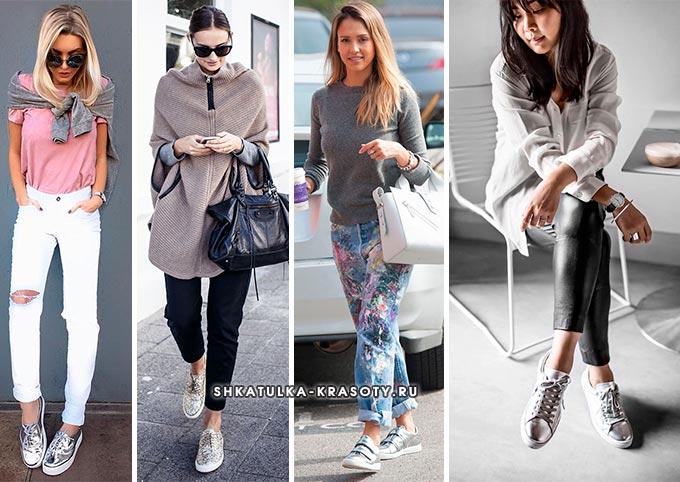 серебряные кеды и кроссовки