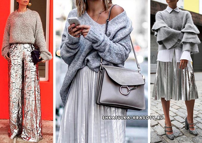 серебряная одежда как носить