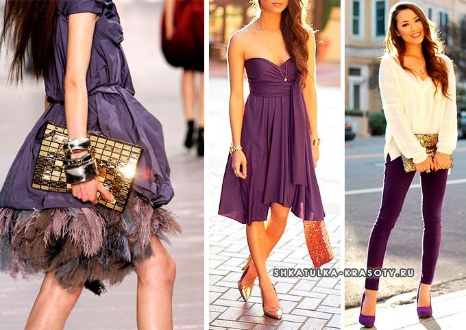 золотой с фиолетовым цветом в одежде