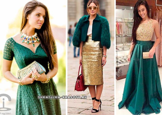 сочетание золотого и зеленого в одежде