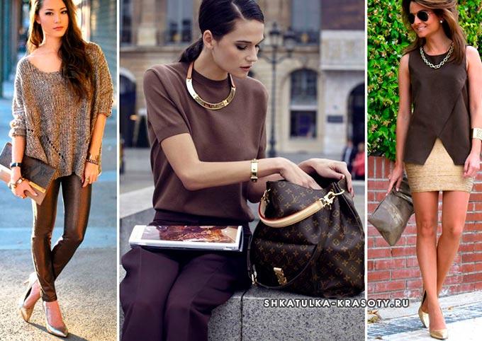 сочетание коричневого и золотого в одежде