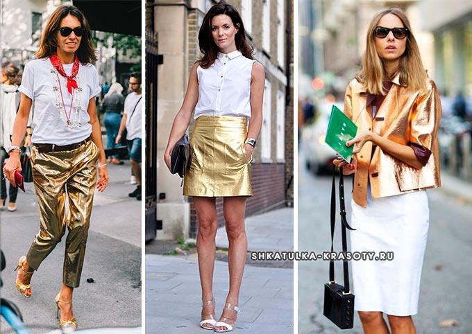 сочетание цветов в одежде золотой