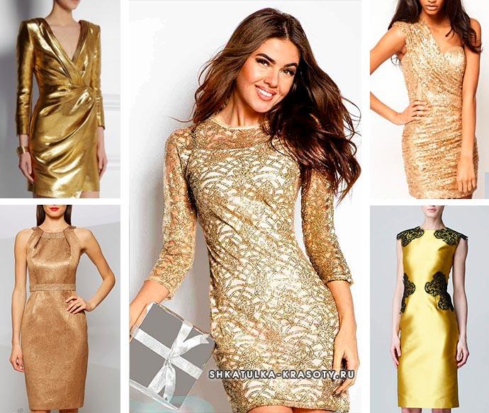 с чем носить золотое платье футляр