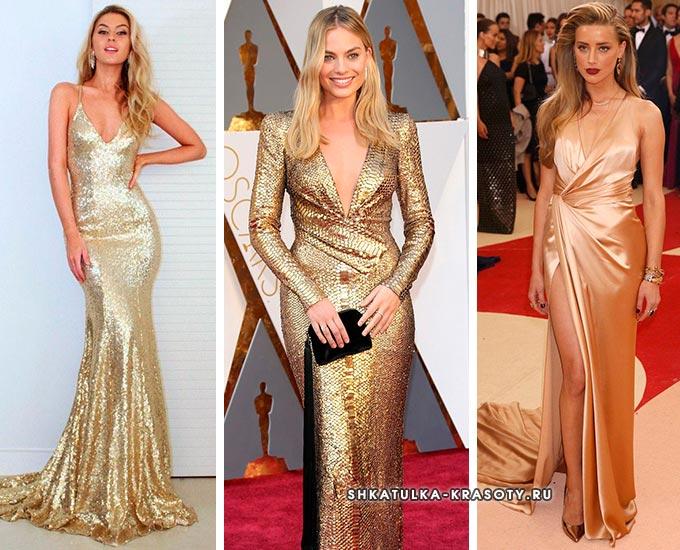 с чем носить золотое платье с вырезом
