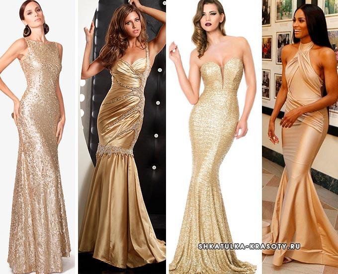 с чем носить золотое платье русалка