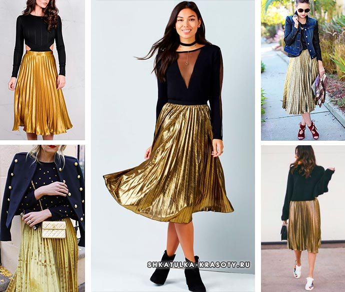 с чем носить золотую юбку плиссе