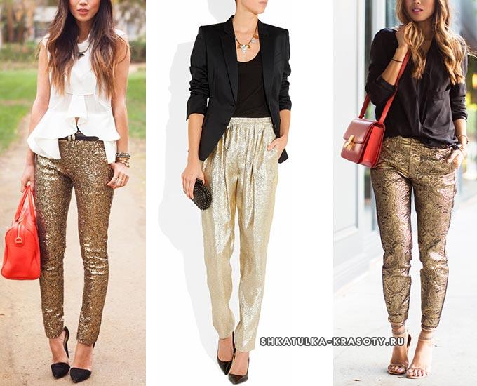 с чем носить золотые брюки
